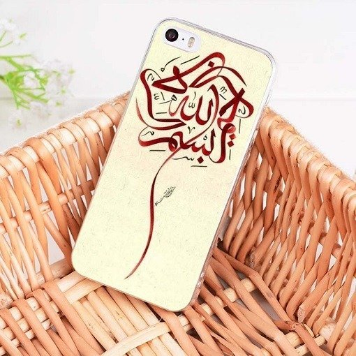 arabic phone case